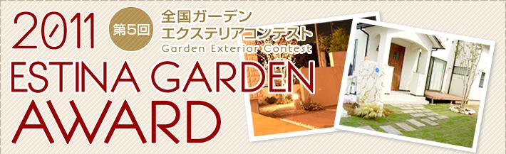 第5回全国ガーデンエクステリアコンテスト最終審査結果の発表