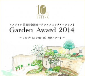 award2014_notice