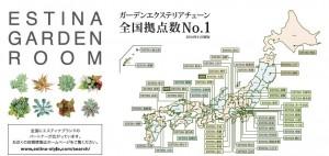 店舗MAP2014冬